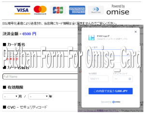 Putiban Form For Omise_Card
