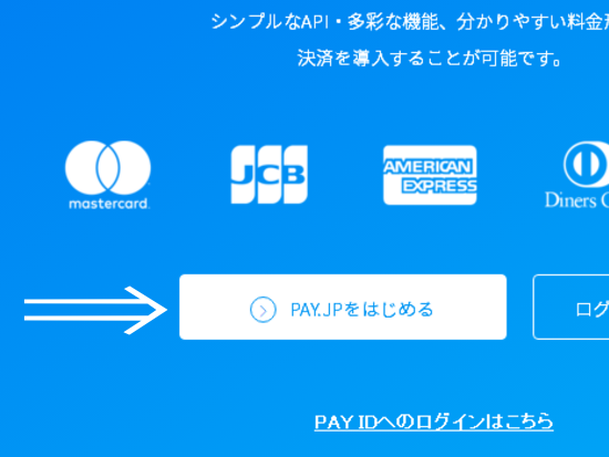 PAY.JPサービスに新規登録