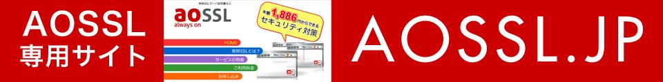 常時SSLサーバ証明書 AOSSL