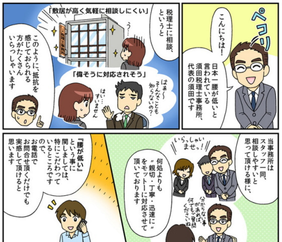 日本一腰が低いと言われる須田税理士事務所