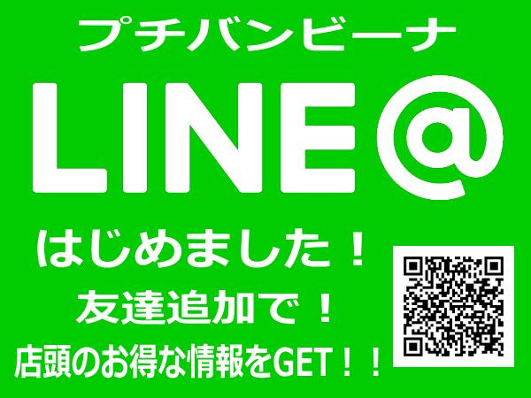 LINE@ プチバンビーナ