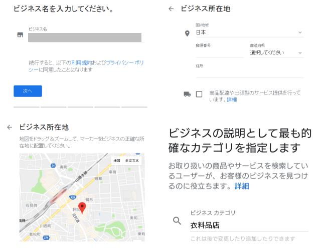ビジネス編集画面