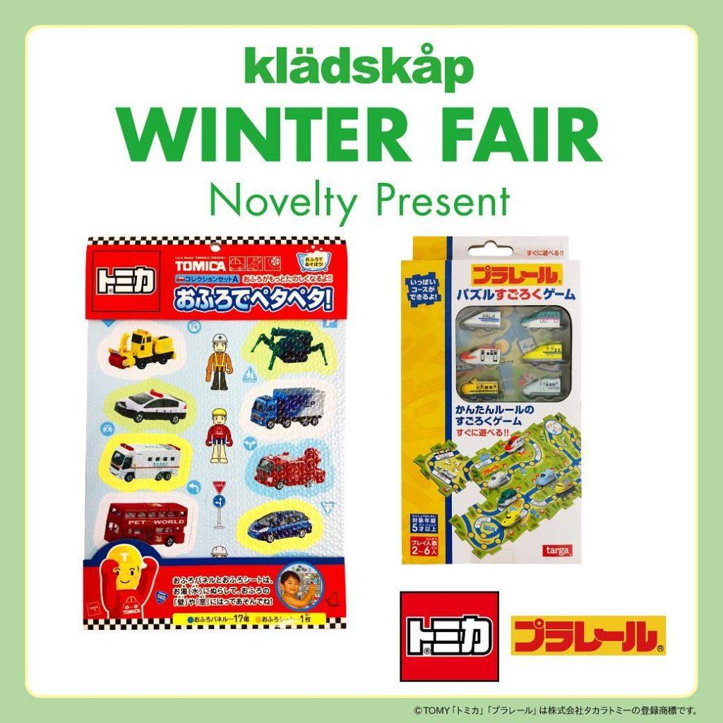 クレードスコープWinter Fairでトミカとプラレールのおもちゃ