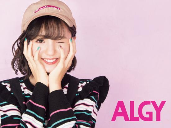 アルジー(ALGY)