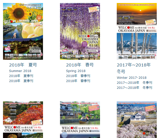 Okayama Guide | 冈山信息 | 岡山資訊