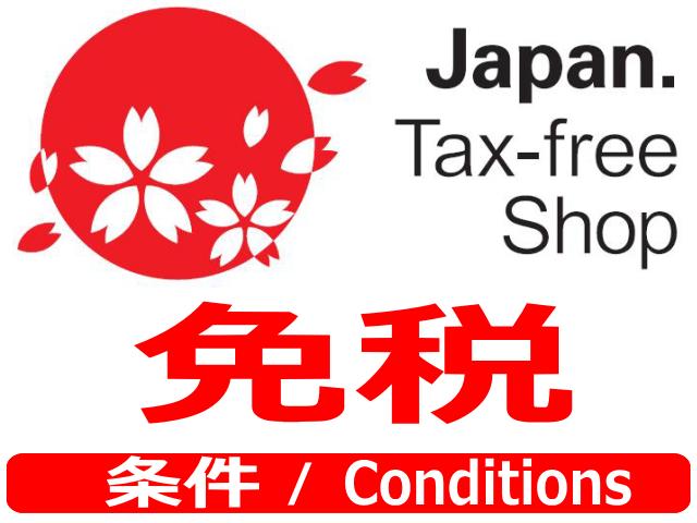 日本の免税制度(免税条件)