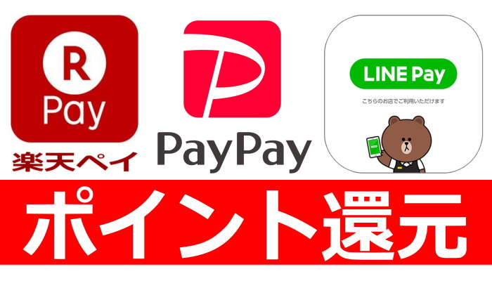 楽天ペイ、LINE Pay、PayPayのポイント還元について
