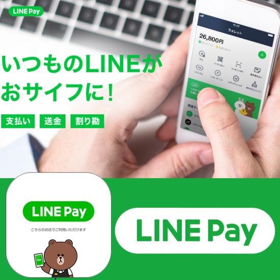 LINE Pay(ラインペイ)もご利用可能です♪