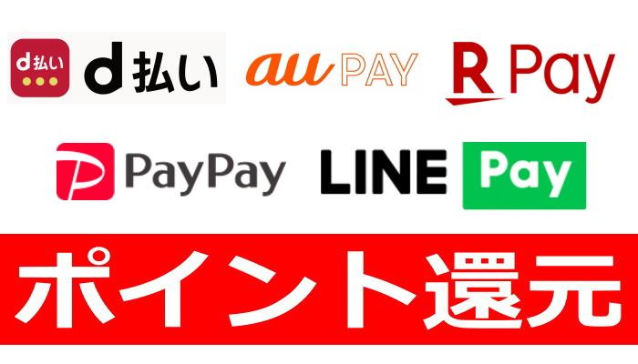 楽天ペイ、LINE Pay、PayPay、au PAY、d払いのポイント還元について
