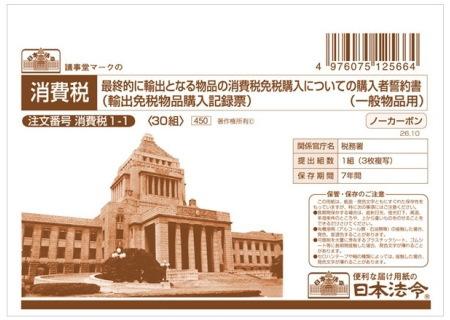 輸出免税物品購入記録票
