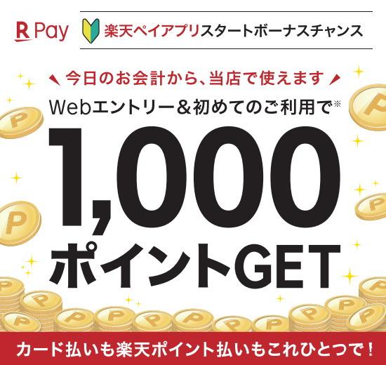 楽天ペイアプリ決済を初めて利用で楽天ポイントGET!