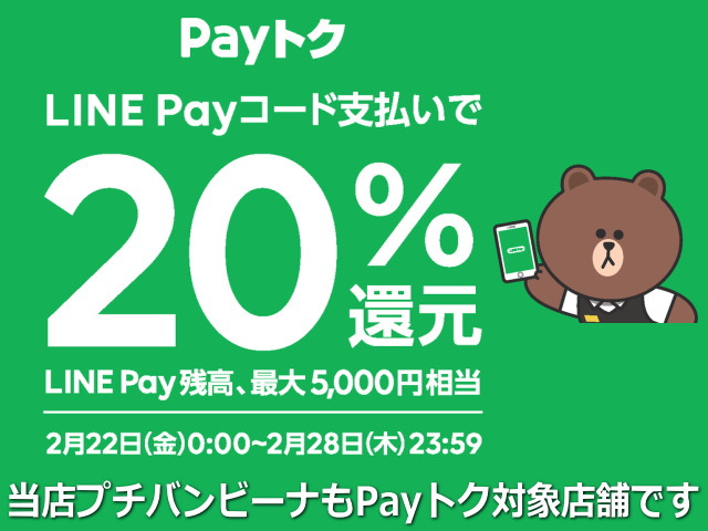 LINE Pay Payトク