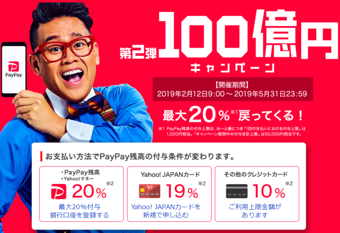 PayPay(ペイペイ)第2弾100億円キャンペーン