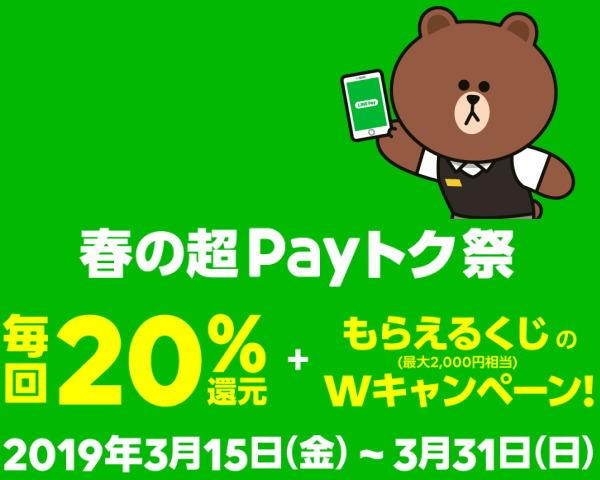 LINE Pay「毎回20%分還元+もらえるくじ(最大2,000円相当) 」のWキャンペーン