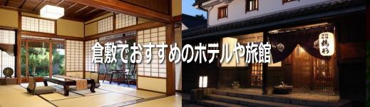 倉敷の子供服実店舗からも近いおすすめホテルや旅館