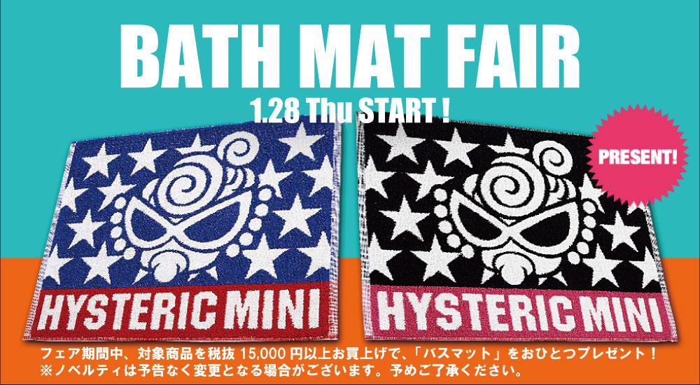 1/28~ヒステリックミニのBATH MAT FAIR開催!!