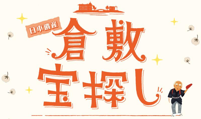 倉敷美観地区で謎解きイベント「倉敷宝探し」