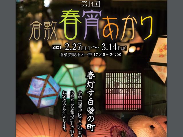 2年ぶりの「倉敷春宵あかり」は3月14日まで開催!