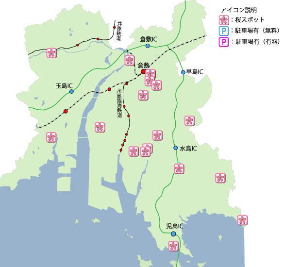倉敷桜の名所(くらしき桜MAP)のご案内