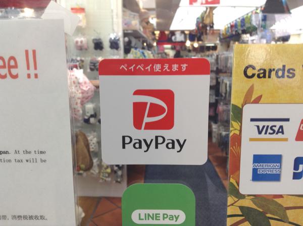 PayPay(ペイペイ)をお店に導入でカード決済とAlipay(支付宝)機能も導入