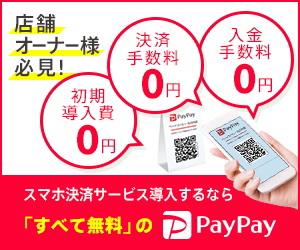 PayPay(ペイペイ)を店舗へ導入する