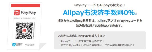 PayPayのQRコードはAlipay(アリペイ)決済にも対応可能