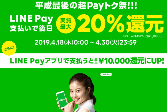 【LINE Pay】4/18~30の期間中「平成最後の超Payトク祭」で最大1万円分還元