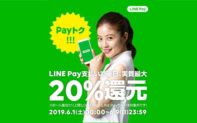 【LINE Pay】6/1~9の期間中「Payトク」で実質最大20%分還元