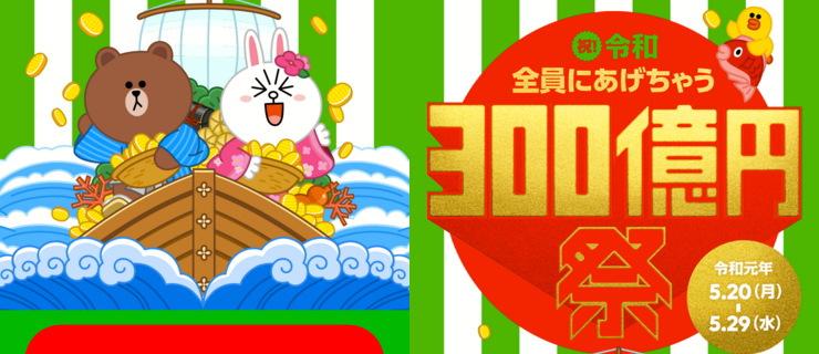 LINE Pay(ラインペイ)「祝!令和 全員にあげちゃう300億円祭」