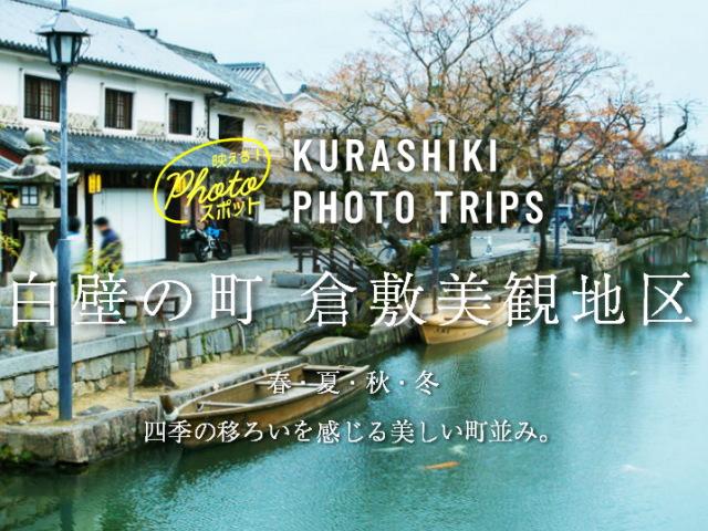 倉敷市の写真映えスポットをご紹介「KURASHIKI PHOTO TRIPS」