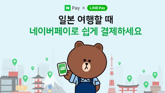 당점에서도 Naver Pay를 사용할 수 있습니다