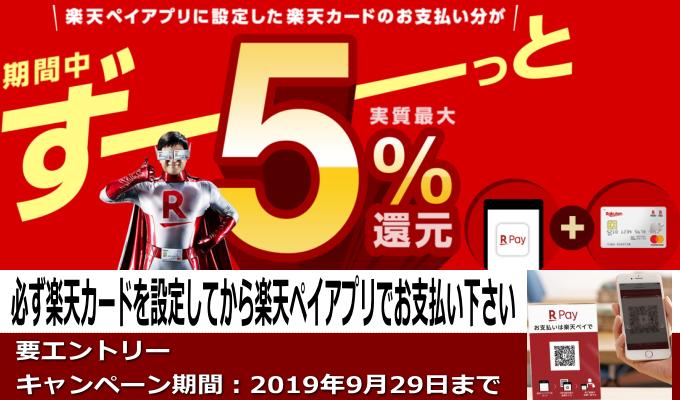第2弾「楽天ペイアプリ決済で実質最大5%還元!」(要エントリー&楽天カード)