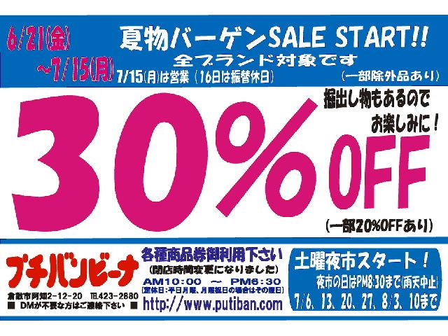 6/21(金)~店頭春夏SALE開催!