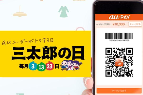 三太郎の日に「au Pay」お支払いで「最大20%ポイント還元」!