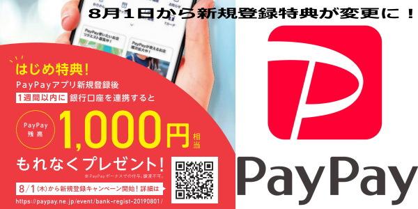 (終了)PayPayの新規登録特典が「1,000円還元」に!!