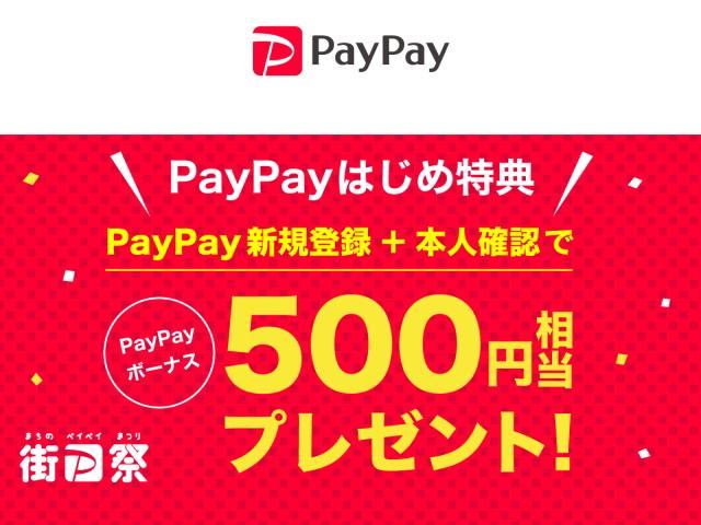 8/25~PayPayの新規登録特典で「500円還元」!