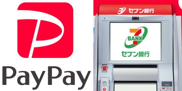 PayPayのチャージもセブンイレブンで!