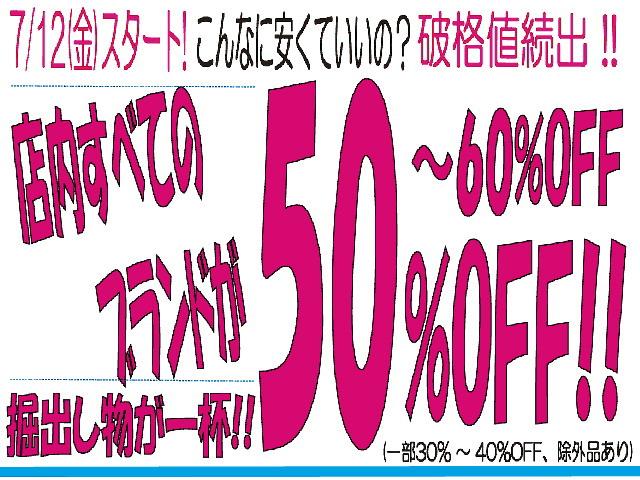 7/12(金)~店頭夏物第2弾SALE!