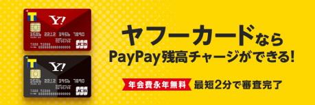PayPay用クレジットカードなら「Yahoo!カード」