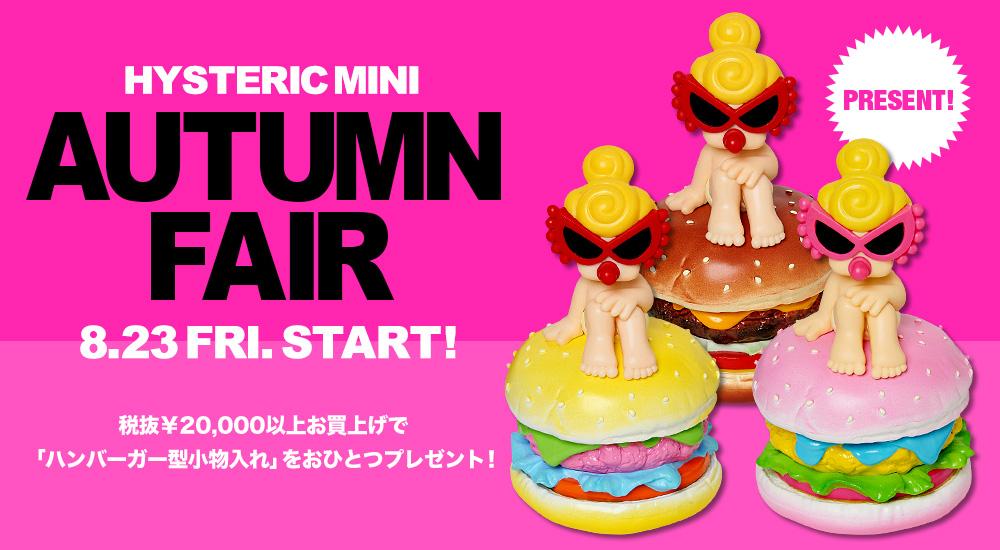 8月23日(金)~ヒステリックミニAUTUMN FAIR!!