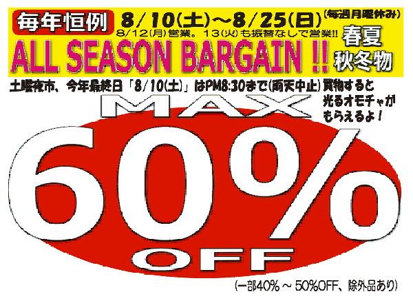 オールシーズンバーゲンで「MAX60%OFF」セール!!