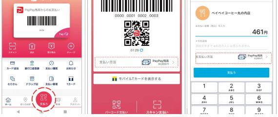 PayPay(ペイペイ)| 支払い方法の変更方法(切り替え方法)