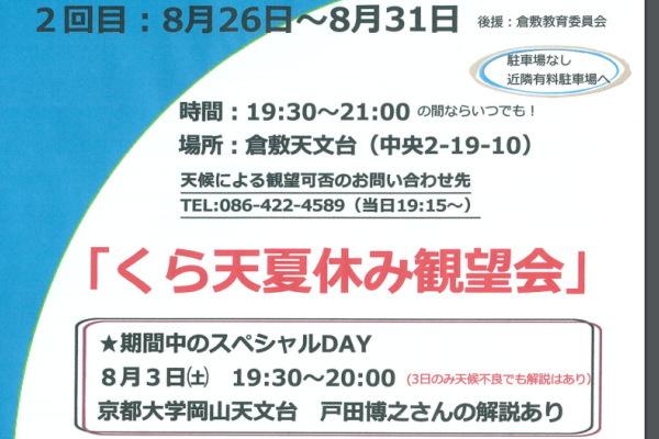 倉敷天文台で「くら天夏休み観望会」を開催!