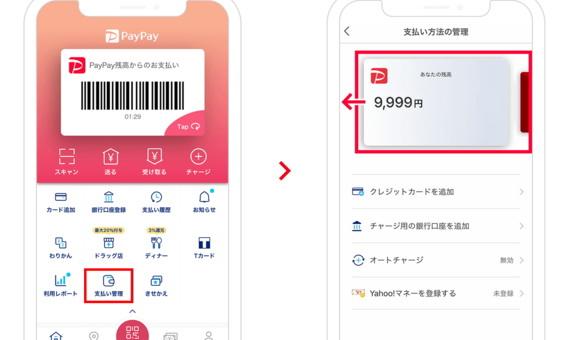 PayPayに登録済みのクレジットカードの本人認証を行う