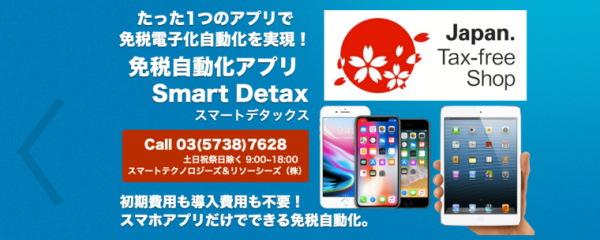 免税自動化アプリ Smart Detax