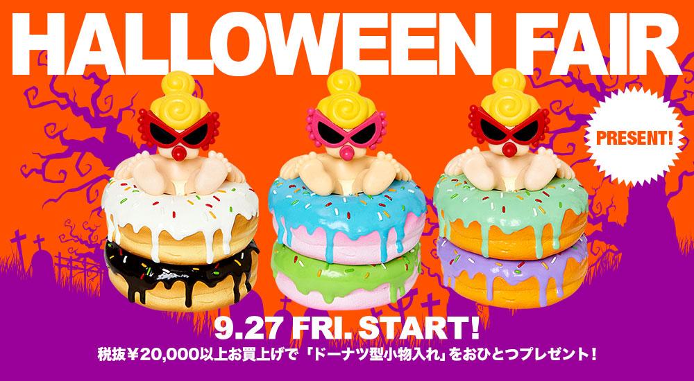 9月27日(金)より!ヒステリックミニHALLOWEEN FAIR!!