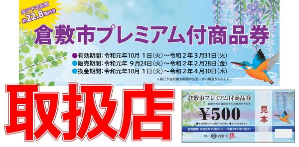 10月1日より「倉敷市プレミアム付商品券」当店で使えます!