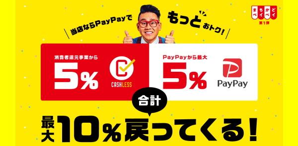 PayPay(ペイペイ)は10月から「最大10%還元」!