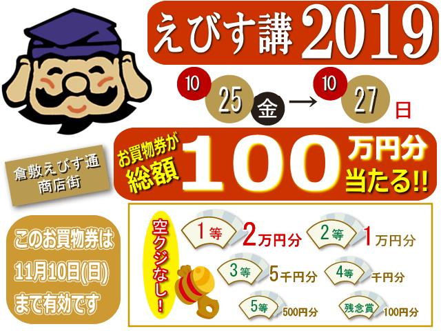 10月25日~27日は毎年秋恒例の「えびす講2019」で総額100万円分当たる!!