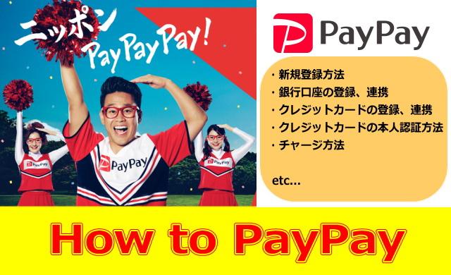 PayPayの新規登録から銀行口座やクレジットカードの登録方法など